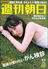 週刊朝日本誌 2016.09.02発売号