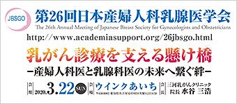 第26回日本産婦人科乳腺医学会