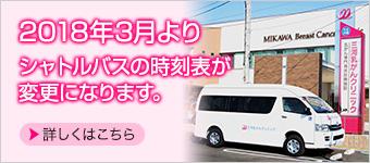 2018年3月よりシャトルバスの時刻表が変更になります。