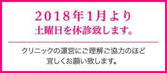 2018年1月より土曜日を休診致します。