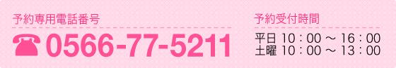 予約専用電話番号は0566-77-5211。予約受付時間は平日午前10時から午後4時、土曜日午前10時から午後1時までです。