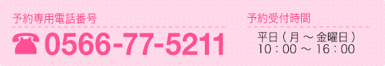 予約専用電話番号は0566-77-5211。予約受付時間は平日(月〜金曜日)午前10時から午後4時までです。